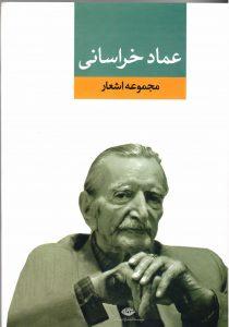 عماد خراسانی